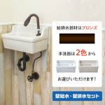 Sレクタングル立方寸セット 壁給水×壁排水ブロンズ