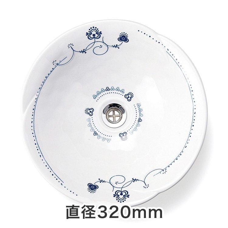 磁器製洗面ボウル ブロッサム デザインB (直径320mm)