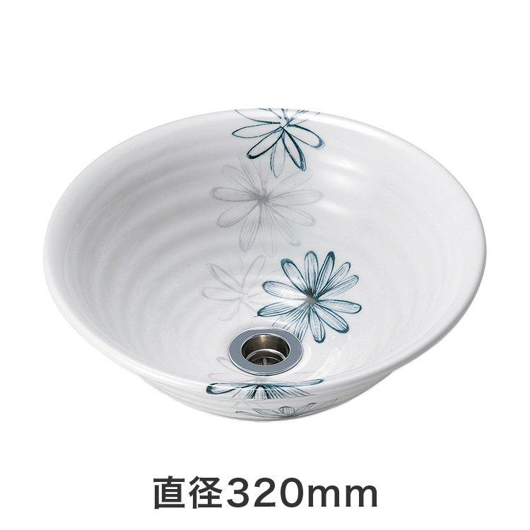 磁器製洗面ボウル フローラ ダリア (直径320mm)