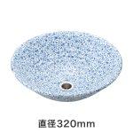 磁器製洗面ボウル ブルーフラワー(直径320mm)