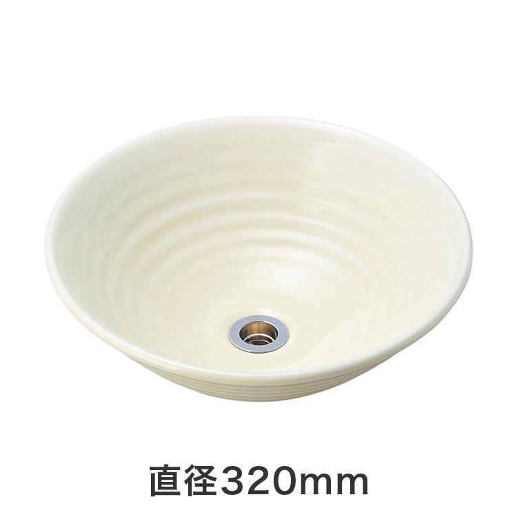 磁器製洗面ボウル 美濃焼き 黄地白吹き (直径320mm)