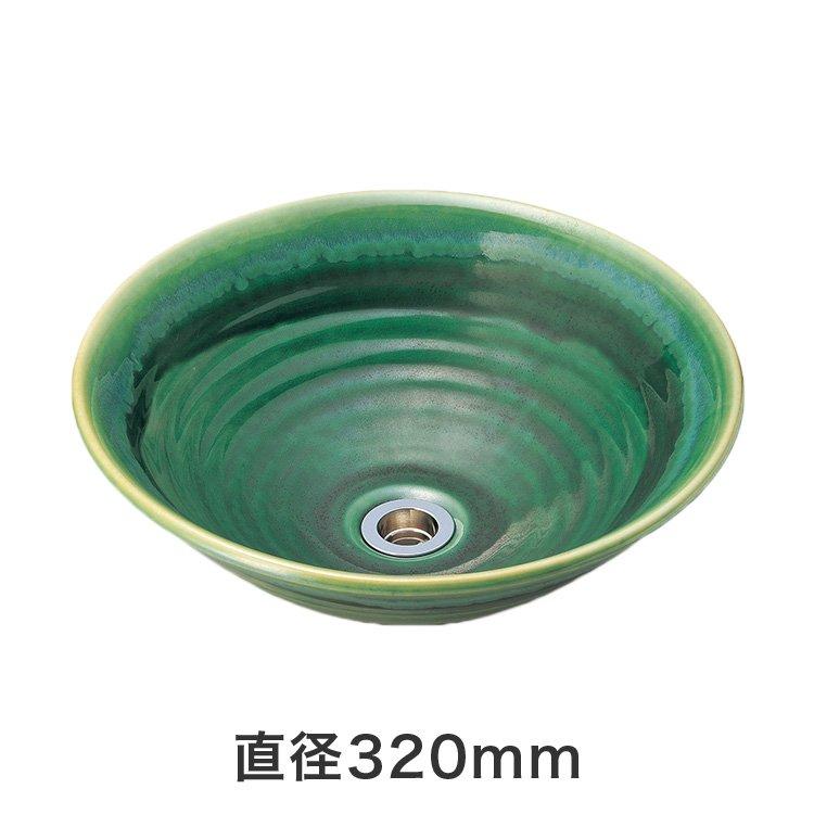 磁器製洗面ボウル 美濃焼き 織部 (直径320mm)/></a><br><a href=