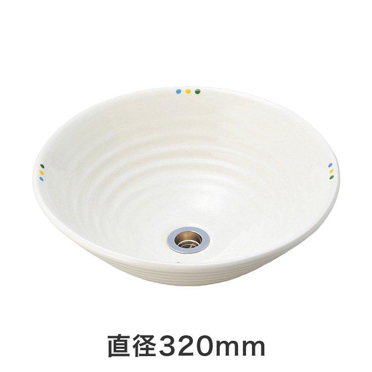 磁器製洗面ボウル 美濃焼き オフホワイト (直径320mm)