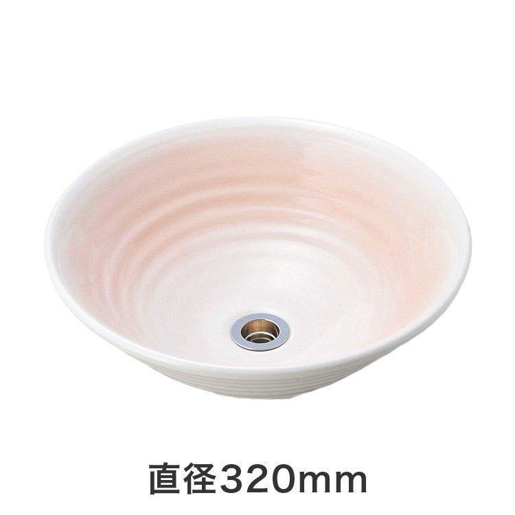 磁器製洗面ボウル 美濃焼き さくら釉 (直径320mm)