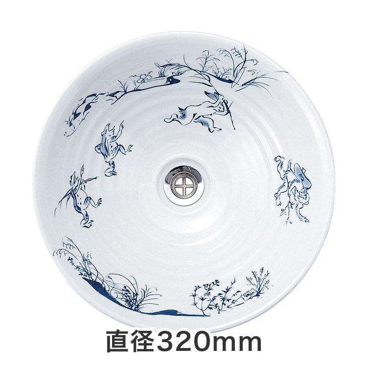 磁器製洗面ボウル 鳥獣戯画 (直径320mm)