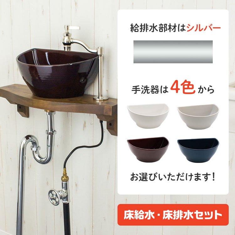 クレセントカウンターセット 床給水×床排水シルバー