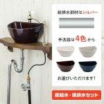 手洗いユニット ベーシック おすすめ一式セット