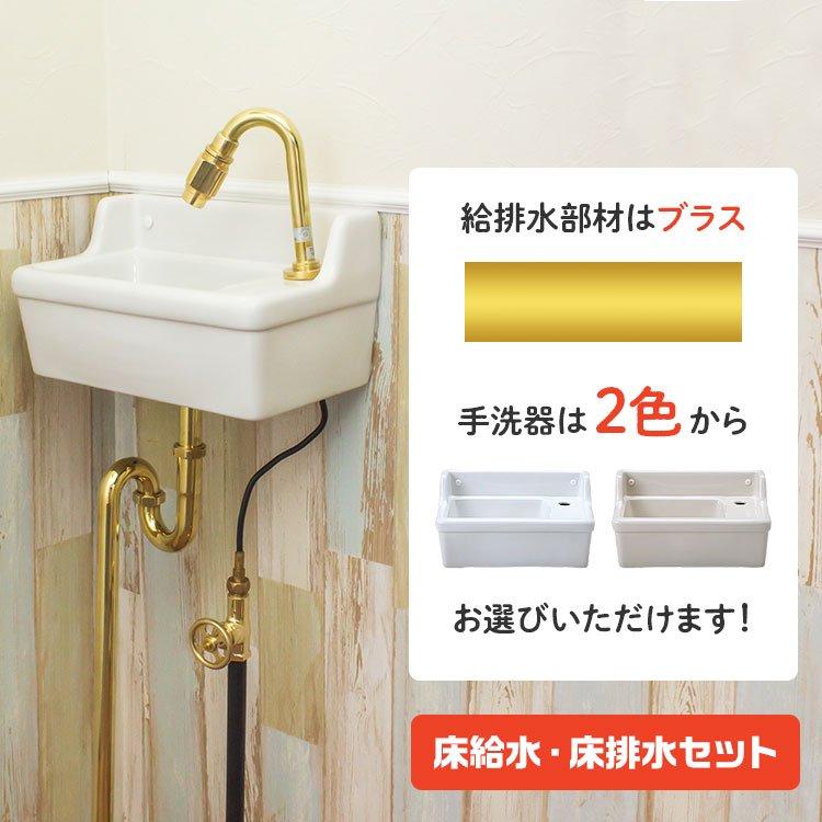 手洗いユニット バイウォール おすすめ一式セット