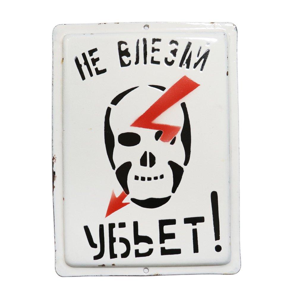 【Dead Stock】1950's Soviet Russian Danger Skull Enameled Sign Plate