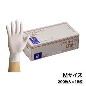 ニトリル手袋 ライト 粉無 白 Mサイズ 1ケース 3000枚(200枚入×15箱)