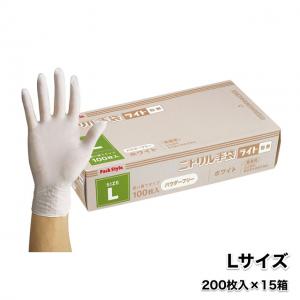 ニトリル手袋 ライト 粉無 白 Lサイズ 1ケース 3000枚(200枚入×15箱)