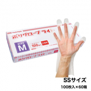 ポリグローブライト エンボス手袋 半透明 SSサイズ 1ケース 6000枚(100枚入×60箱)