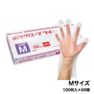 ポリグローブライト エンボス手袋 半透明 Mサイズ 1ケース 6000枚(100枚入×60箱)