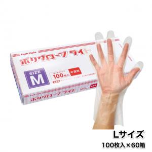 ポリグローブライト エンボス手袋 半透明 Lサイズ 1ケース 6000枚(100枚入×60箱)
