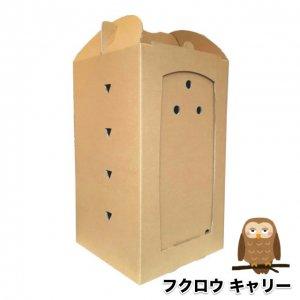 猛禽キャリーボックス S