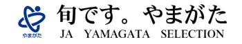旬です。やまがた JA YAMAGATA SELECTION