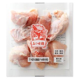 みつせ鶏 ブツ切り(唐揚げ・水炊き用)400g(冷凍)