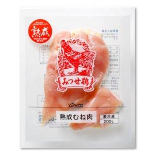 みつせ鶏 熟成むね肉200g(冷凍)