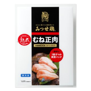 みつせ鶏 熟成むね正肉600g(3枚入り)(冷凍)