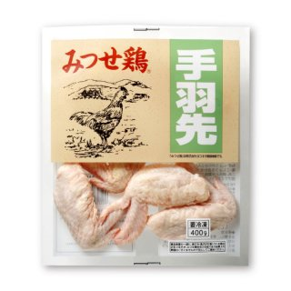 みつせ鶏 手羽先(バラ凍結)400g(冷凍)