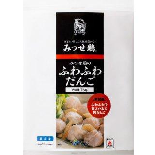 みつせ鶏のふわふわだんご1kg(冷凍)
