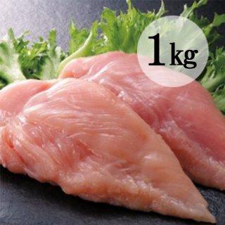 みつせ鶏むね肉[1kg](冷蔵)