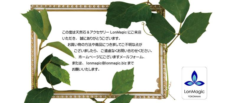 横浜の天然石&アクセサリーショップ「LonMagic(ロンマジック)」