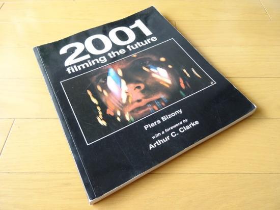 2001年宇宙の旅写真集