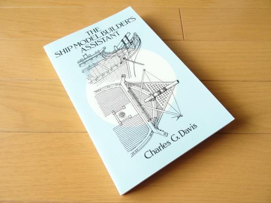 帆船模型製作ガイド
