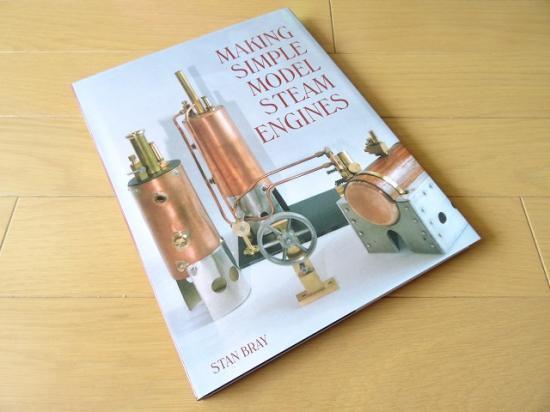 蒸気エンジン模型の製作
