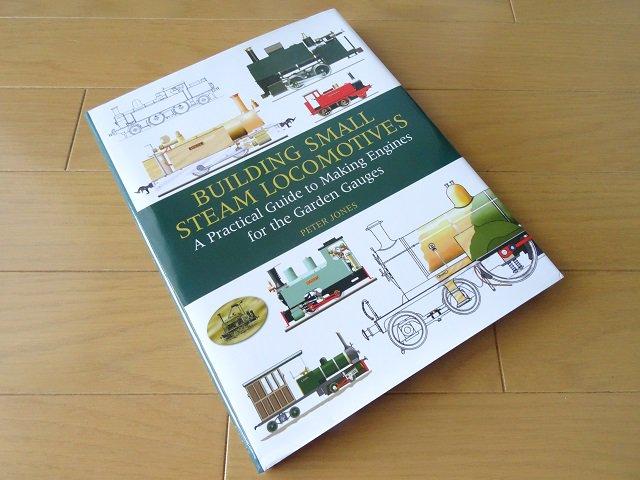 蒸気機関車模型の製作