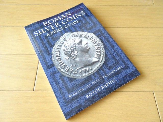古代ローマの銀貨 相場ガイド
