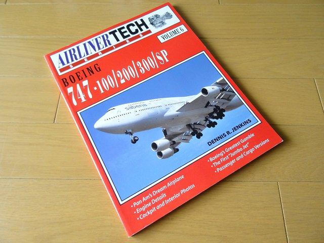 ボーイング 747 - 100 200 300 SP 飛行機のテクノロジー