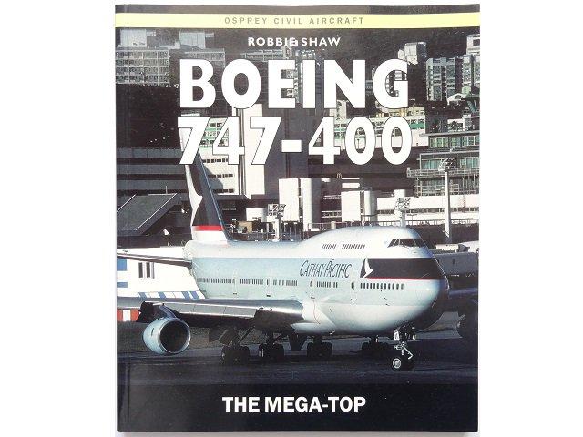 ボーイング 747 - 400 飛行機の写真集