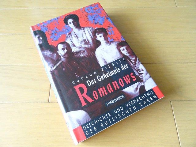 ロマノフ王朝の歴史
