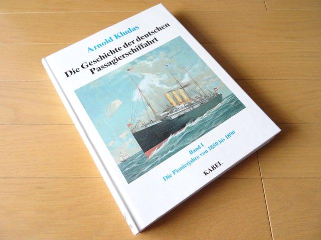 豪華客船の資料集 1巻 1850-1890