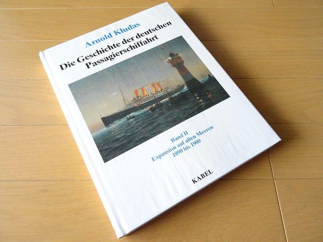 豪華客船の資料集 2巻 1890-1900