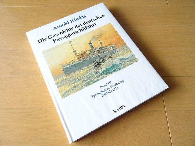 豪華客船の資料集 3巻 1900-1914