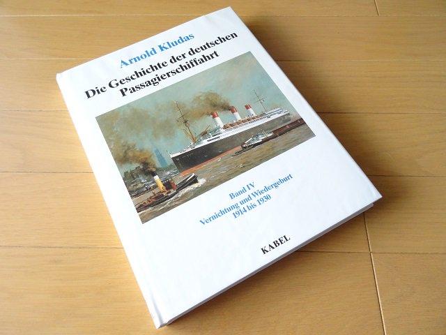 豪華客船の資料集 4巻 1914-1930