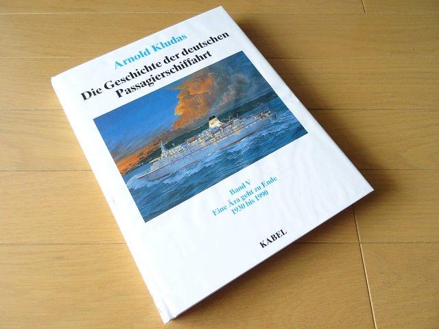 豪華客船の資料集 5巻 1930-1990