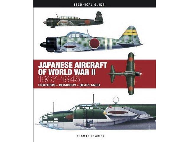 第二次世界大戦の日本の飛行機 1937-1945