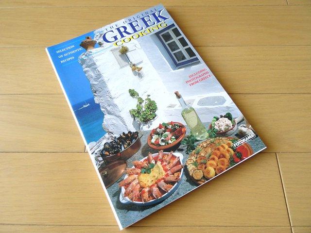 ギリシャ料理の作り方