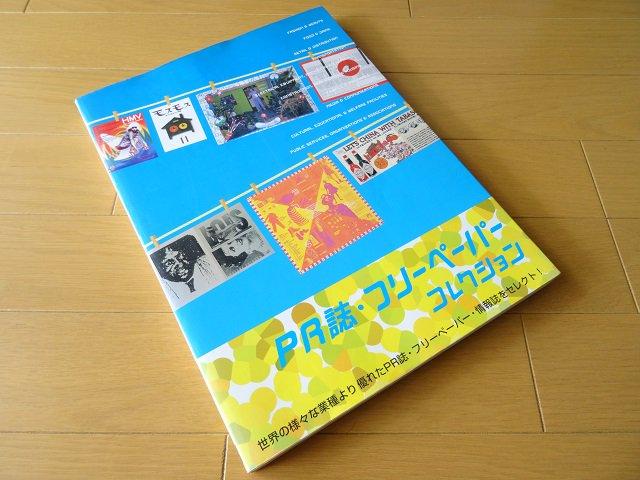 PR誌 フリーペーパーコレクション - 洋書堂 ~おすすめの洋書のネット ...