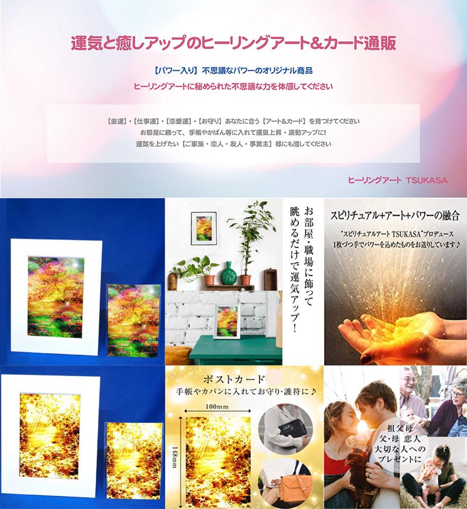 ヒーリングアート(スピリチュアルアート)販売通販 TSUKASA