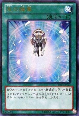 光の援軍【ウルトラレア】 - ト...