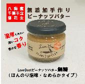 LoveBoatピーナッツバター【ほんのり塩味スムース】(100g)