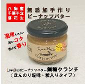 LoveBoatピーナッツバター【ほんのり塩味クランチ】(100g)