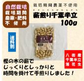 自然栽培薪焙煎落花生(100g)