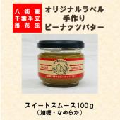 ピーナッツバター【スイートスムース】100g