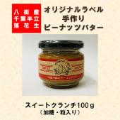 ピーナッツバター【スイートクランチ】100g